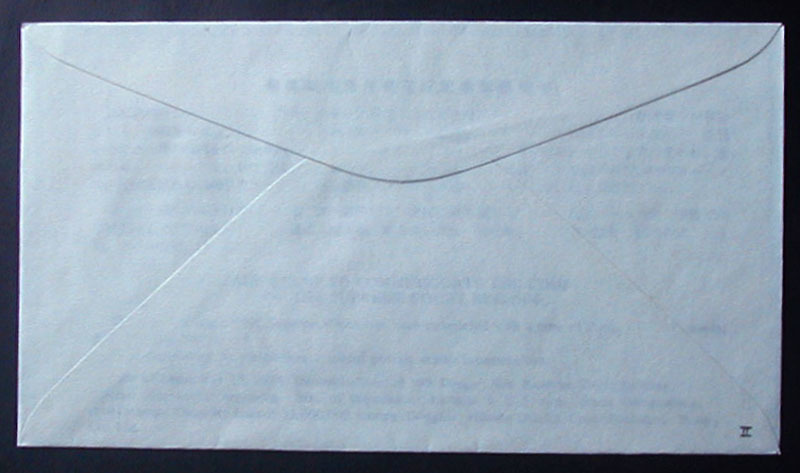 FDC 1974年(昭和49年)最高裁判所庁舎落成記念 松屋木版 #2 大塚均 東京特印_画像4