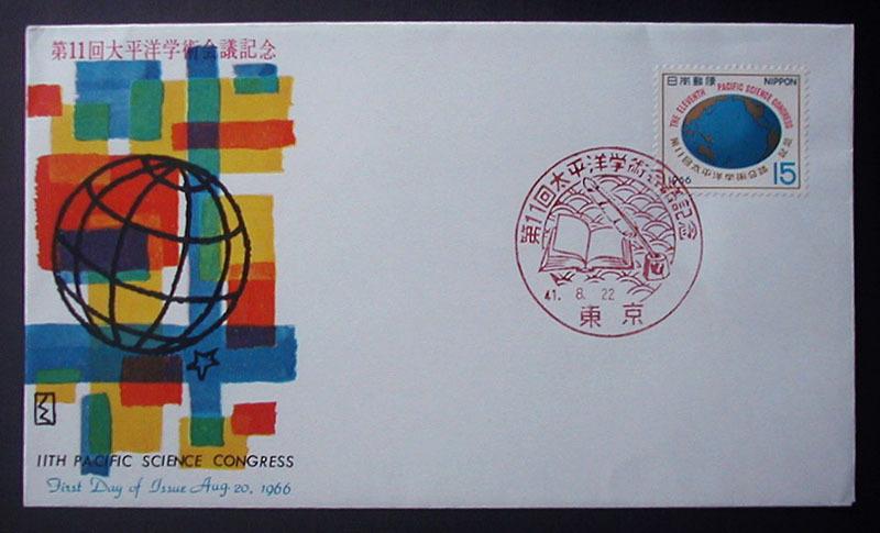FDC 1966年(昭和41年)第11回太平洋学術会議記念 BSB 久野実 東京特印_画像1