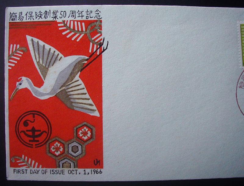 FDC 1966年(昭和41年)簡易保険創業50周年記念 松屋木版 #2 山之内孝夫「つる」 東京特印_画像2
