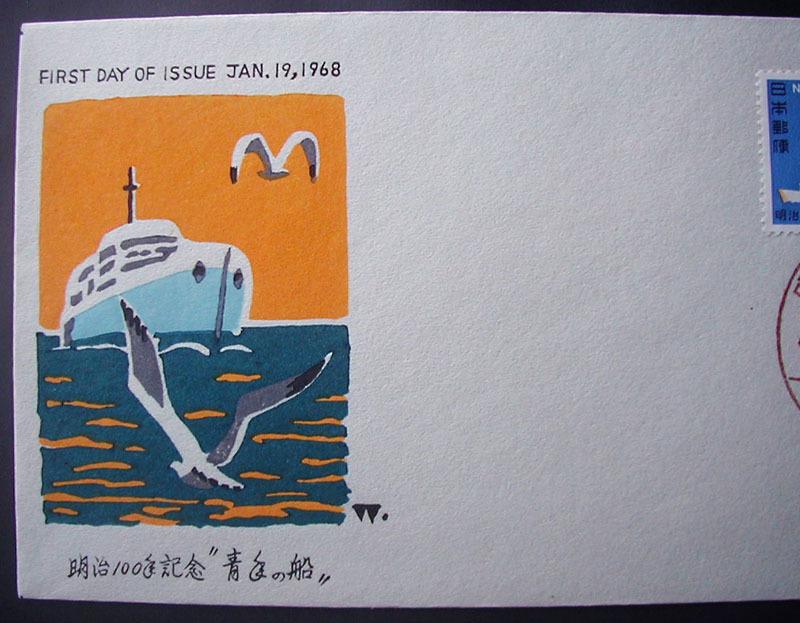 FDC 1968年(昭和43年)明治百年記念(青年の船) 松屋木版 #2 渡辺三郎 東京特印_画像2
