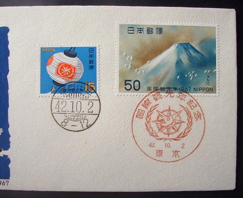 FDC 1967年(昭和42年)国際観光年 松屋木版 #1 久野実 東京特印_画像3
