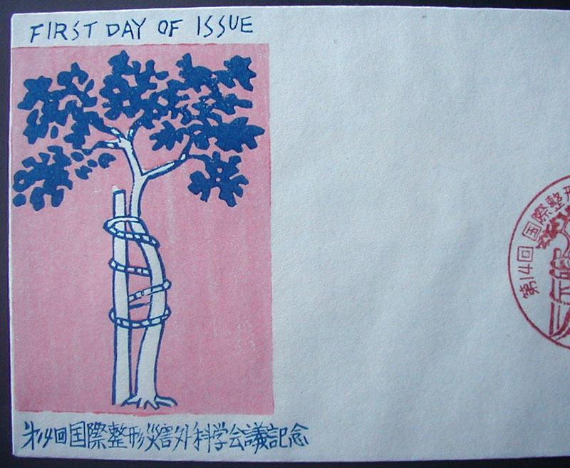 FDC 1978年(昭和53年)第14回国際整形災害外科学会議記念 松屋木版 #2 大塚均 左京特印_画像2