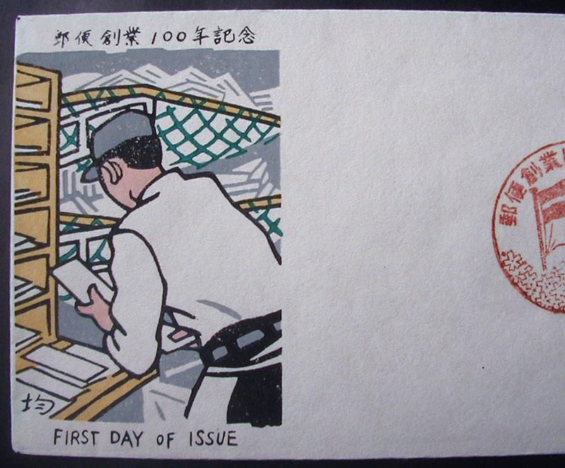 FDC 1971年(昭和46年)郵便創業100年記念 松屋木版 #3 大塚均 東京特印_画像2