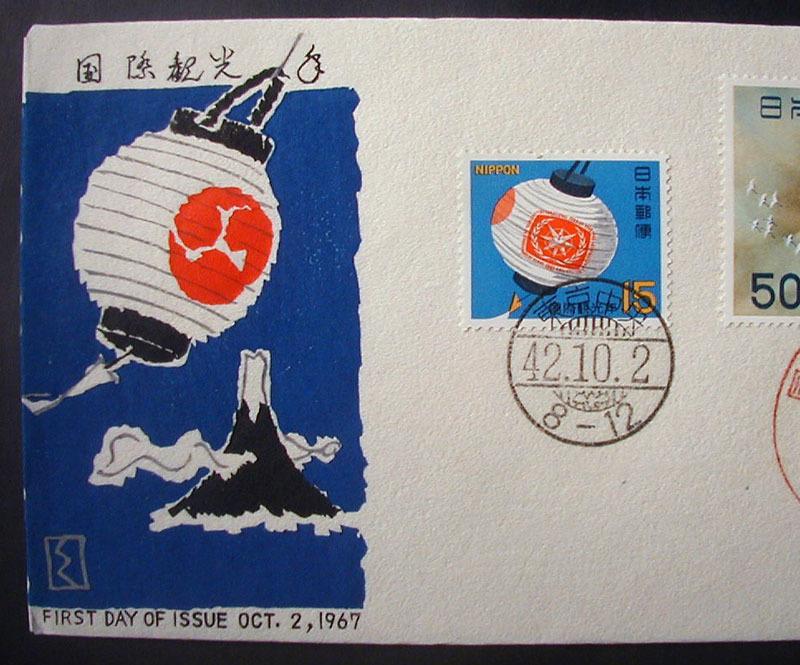 FDC 1967年(昭和42年)国際観光年 松屋木版 #1 久野実 東京特印_画像2