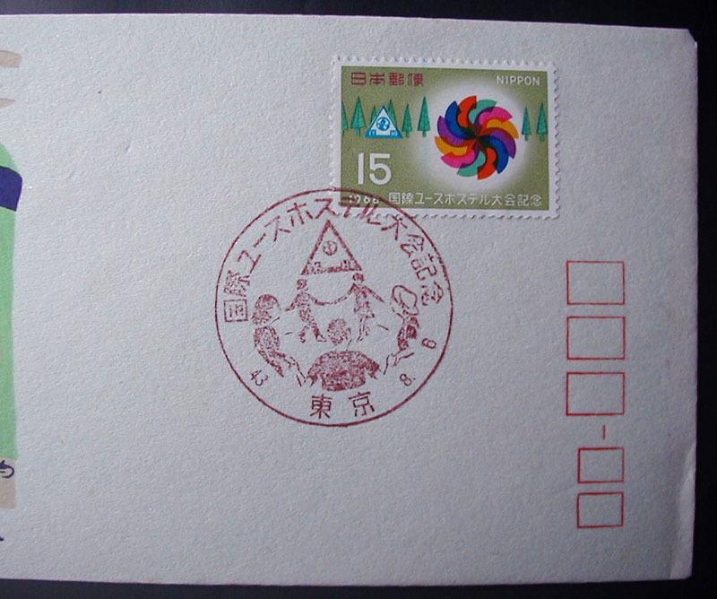 FDC 1968年(昭和43年)国際ユースホステル大会記念 松屋木版 #1 大塚均 東京特印_画像3