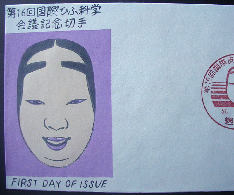 FDC 1982年(昭和57年)第16回国際皮膚科学会議記念 松屋木版 #2 森田基治「能面」 麹町特印_画像2