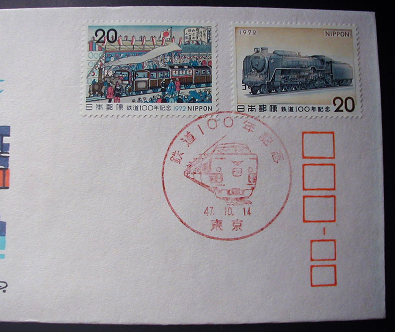 FDC 1972年(昭和47年)鉄道100年記念 2種貼 松屋木版 #2 大塚均 東京特印_画像3