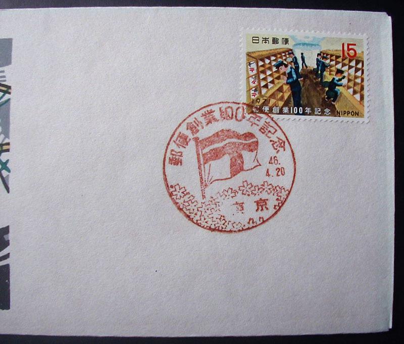 FDC 1971年(昭和46年)郵便創業100年記念 松屋木版 #3 大塚均 東京特印_画像3