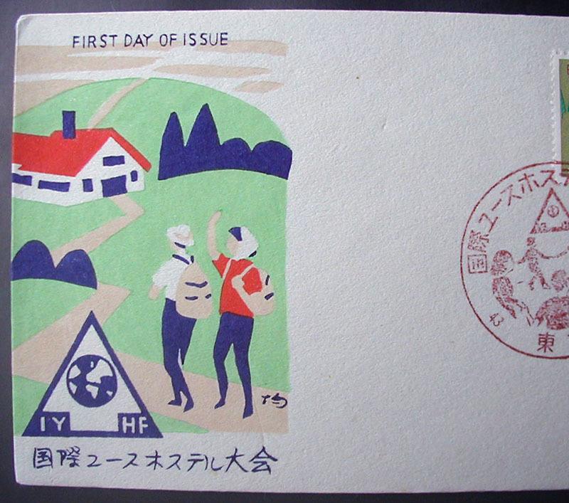 FDC 1968年(昭和43年)国際ユースホステル大会記念 松屋木版 #1 大塚均 東京特印_画像2