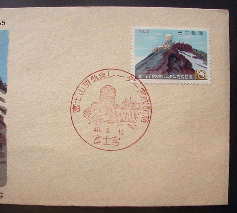 FDC 1965年(昭和40年)富士山頂気象レーダー完成記念 松屋木版 #2 大塚均「剣ケ峯気象レーダー」 富士宮特印_画像3