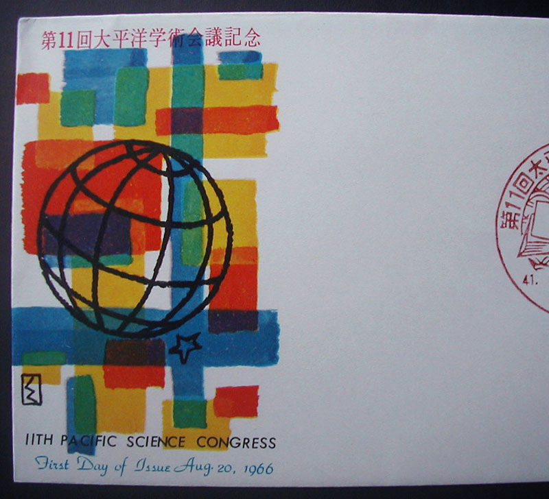 FDC 1966年(昭和41年)第11回太平洋学術会議記念 BSB 久野実 東京特印_画像2