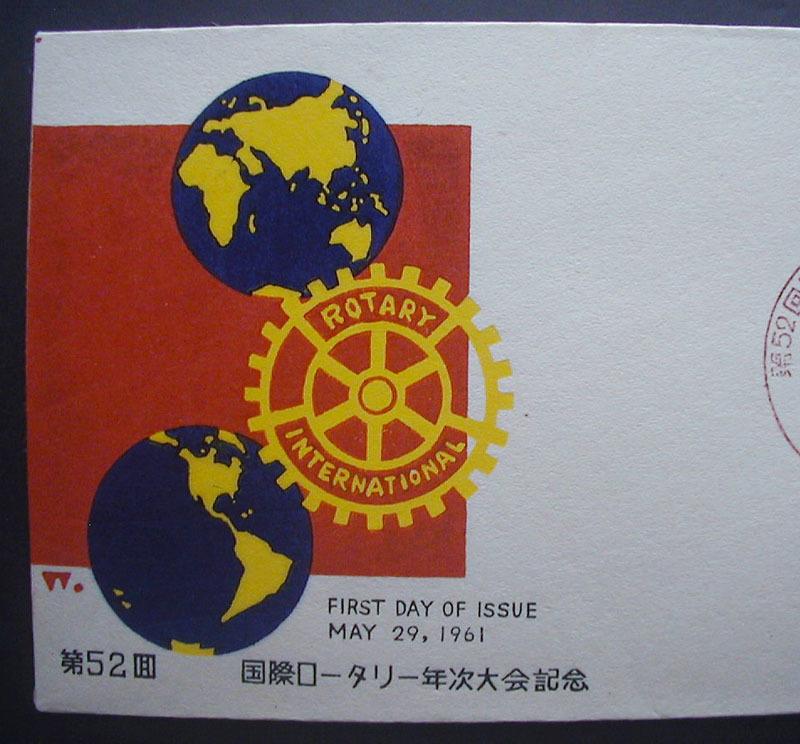 FDC 1961年(昭和36年)第52回国際ロータリー年次大会記念 松屋木版 #1 渡辺三郎「地球儀」 東京特印_画像2