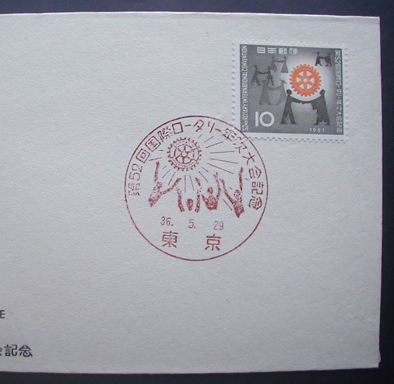 FDC 1961年(昭和36年)第52回国際ロータリー年次大会記念 松屋木版 #1 渡辺三郎「地球儀」 東京特印_画像3