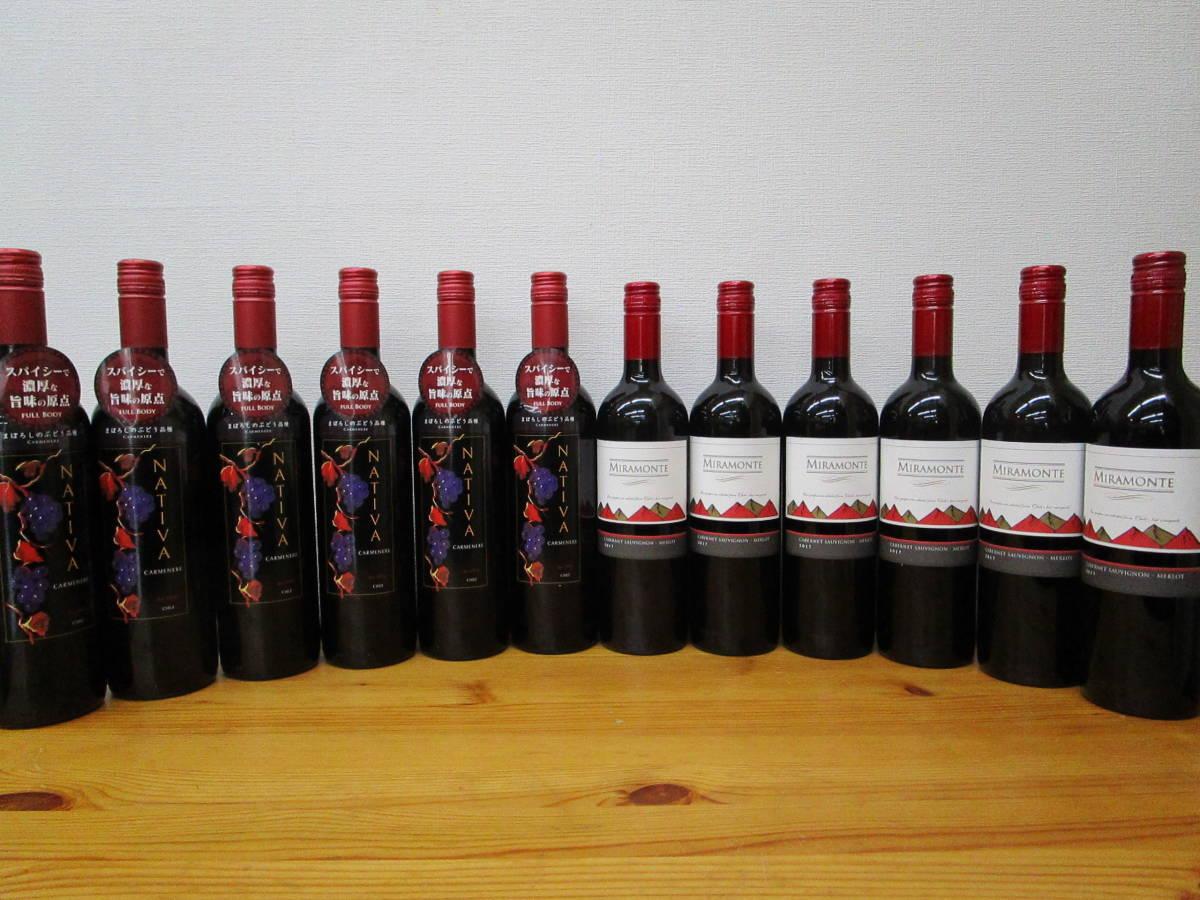 チリ 赤ワイン ナティバ カルメール6本+ミラモンテ6本_画像1