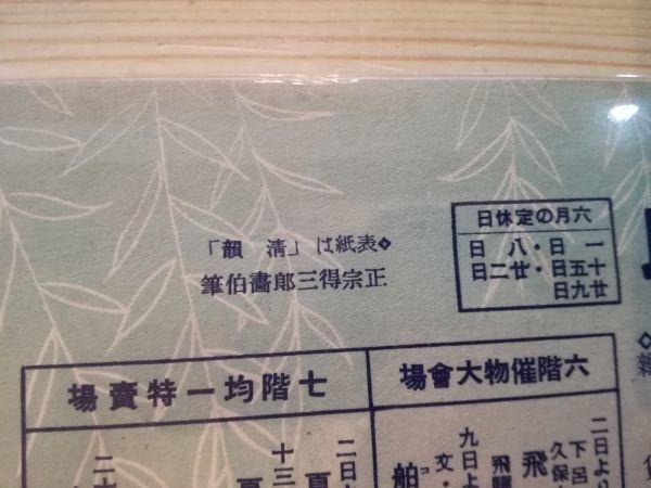 希少★大阪高島屋御案内パンプレット「清韻」 画家 当時もの アンティーク 戦前当時物印刷物 正宗得三郎画伯筆_画像2