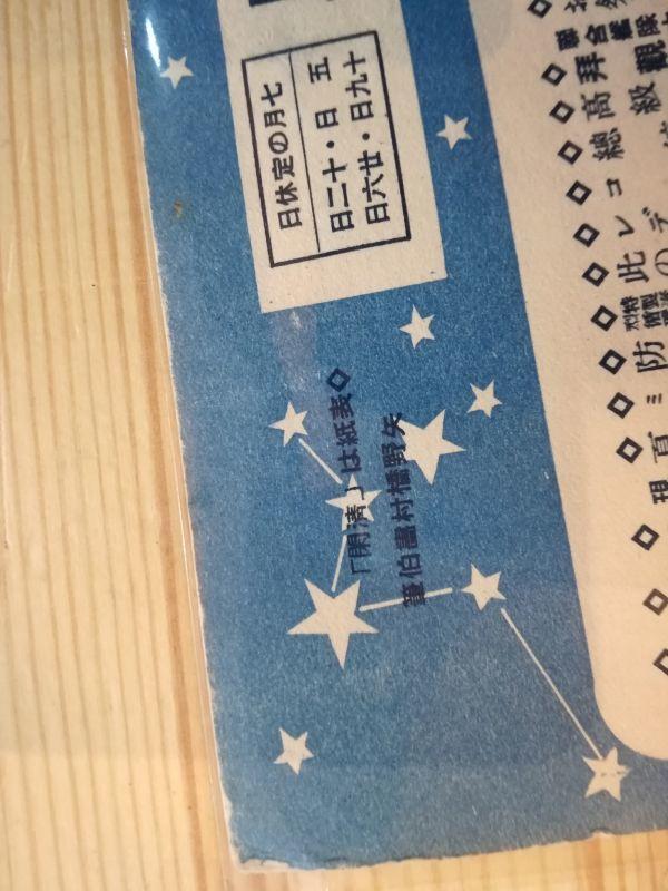 希少★大阪高島屋御案内パンプレット★イラスト 画家 当時もの アンティーク 矢野橋村画伯筆 昭和12年 戦前当時物印刷物_画像4
