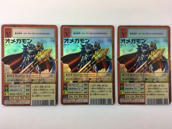 デジモンカード オメガモン Sx-5 3枚セット 当時品 美品【他にもデジモンカード多数出品中!】