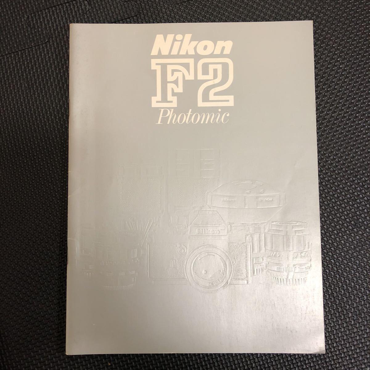ニコン NIKON F2 photomic カタログ 当時物