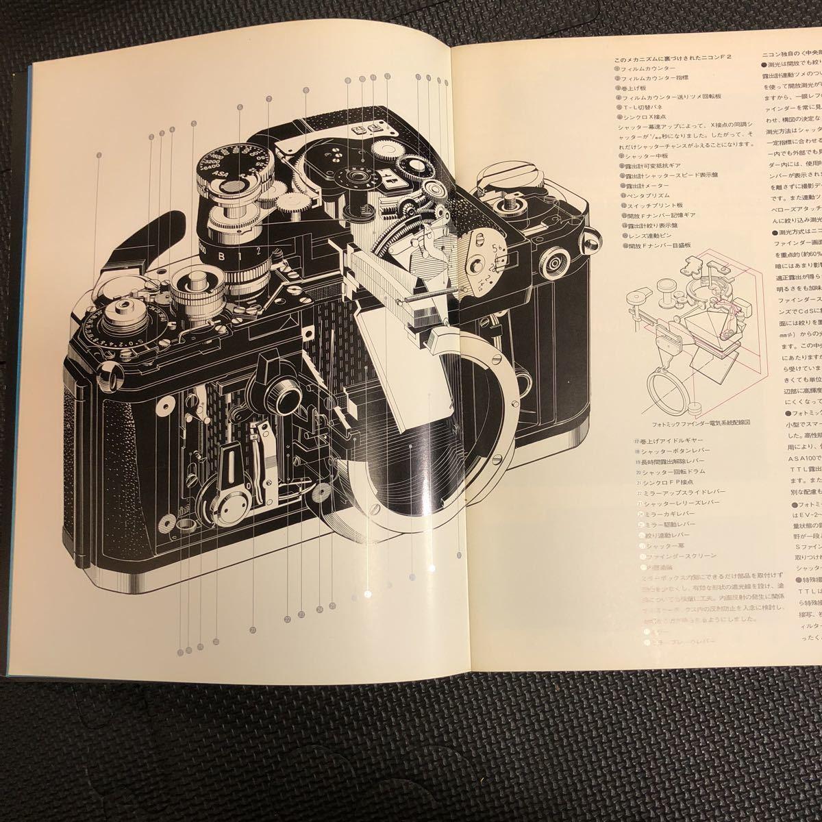 ニコン NIKON F2 photomic カタログ 当時物_画像4