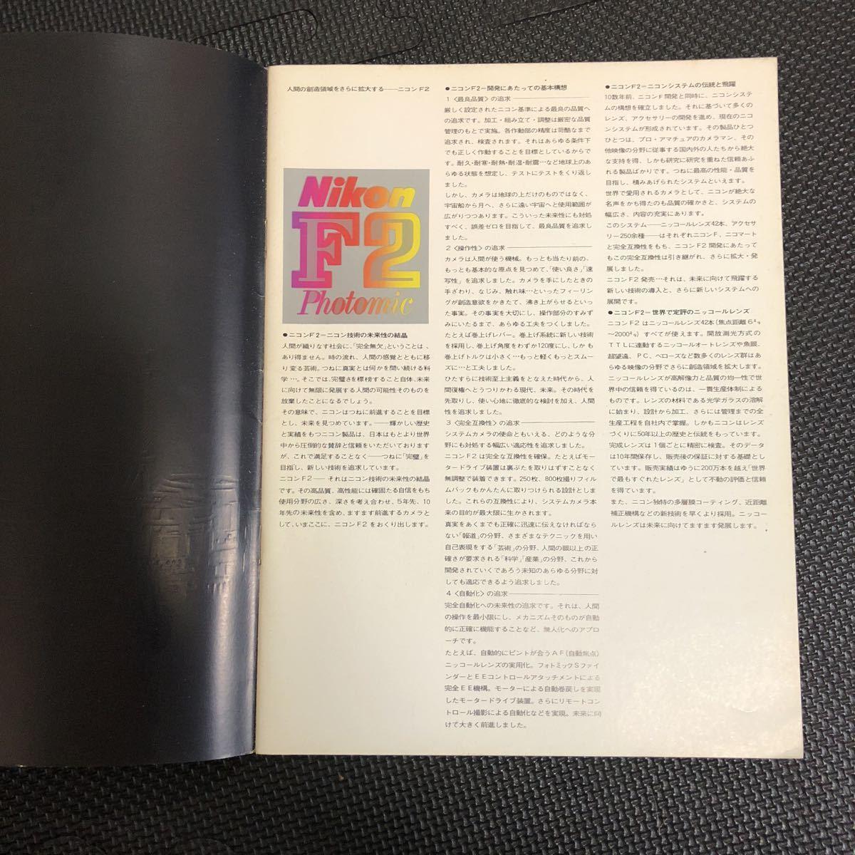 ニコン NIKON F2 photomic カタログ 当時物_画像2