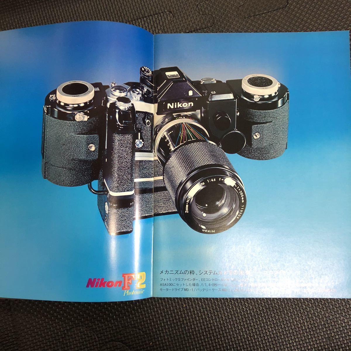 ニコン NIKON F2 photomic カタログ 当時物_画像3