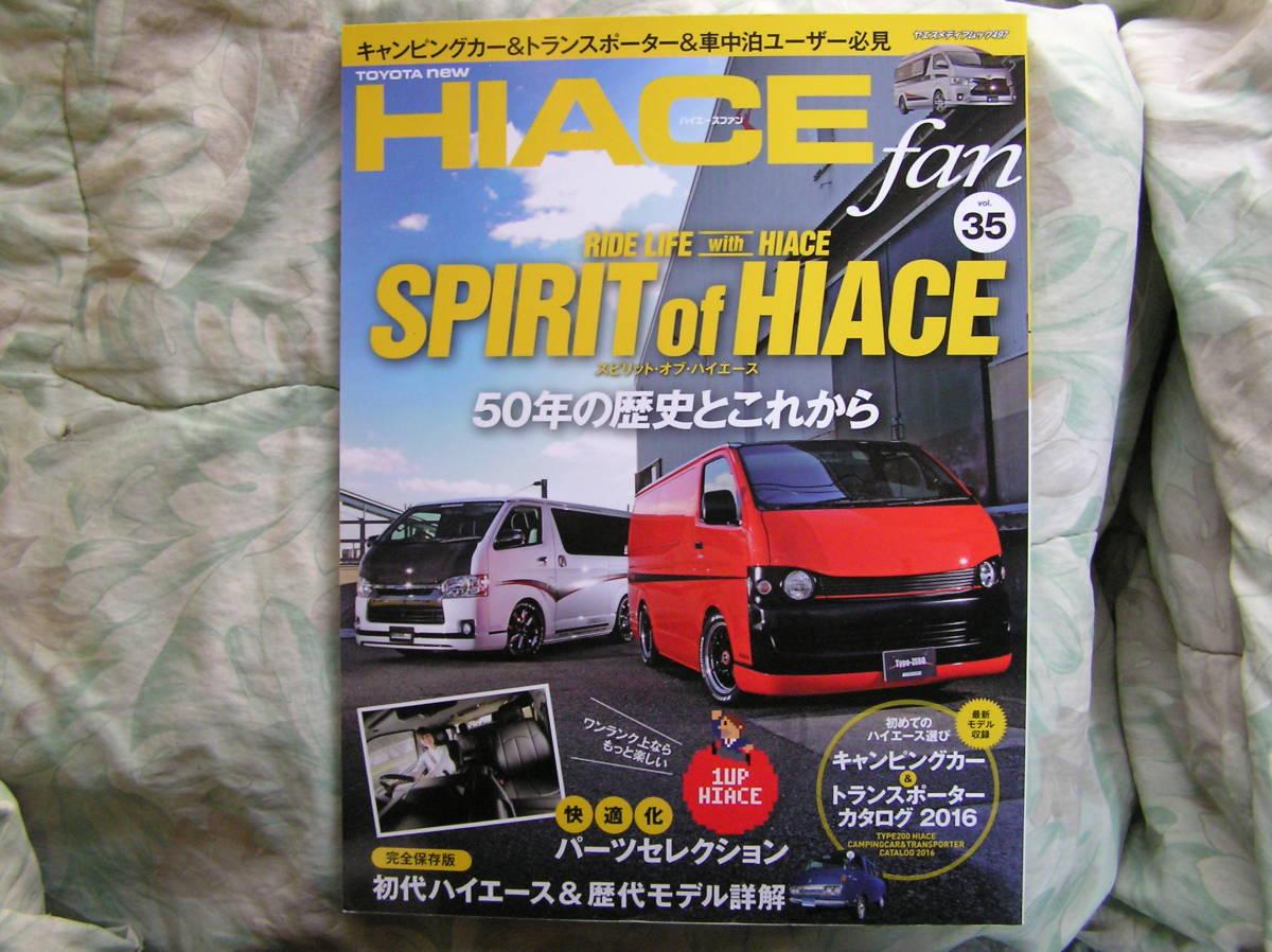 ◇トヨタ ハイエース ファン35 ■キャンピングカー&トランスポーター&車中泊ユーザー必見! 100/200_画像1