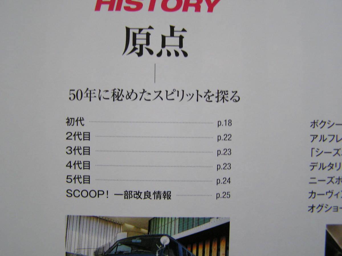 ◇トヨタ ハイエース ファン35 ■キャンピングカー&トランスポーター&車中泊ユーザー必見! 100/200_画像4