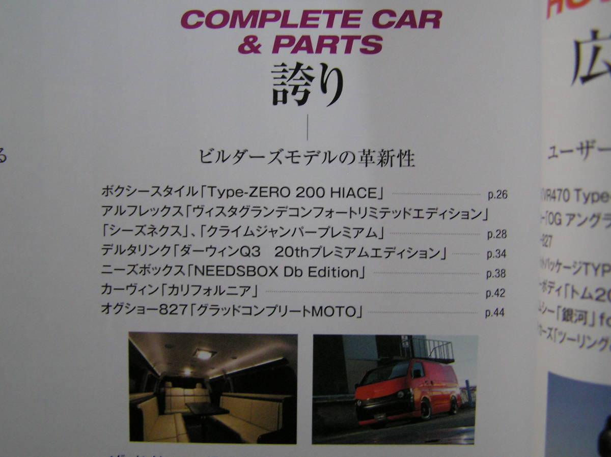 ◇トヨタ ハイエース ファン35 ■キャンピングカー&トランスポーター&車中泊ユーザー必見! 100/200_画像5