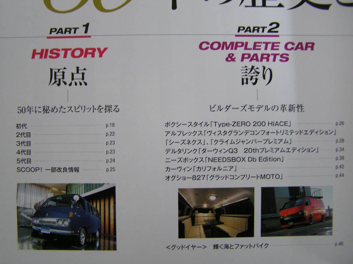◇トヨタ ハイエース ファン35 ■キャンピングカー&トランスポーター&車中泊ユーザー必見! 100/200_画像3