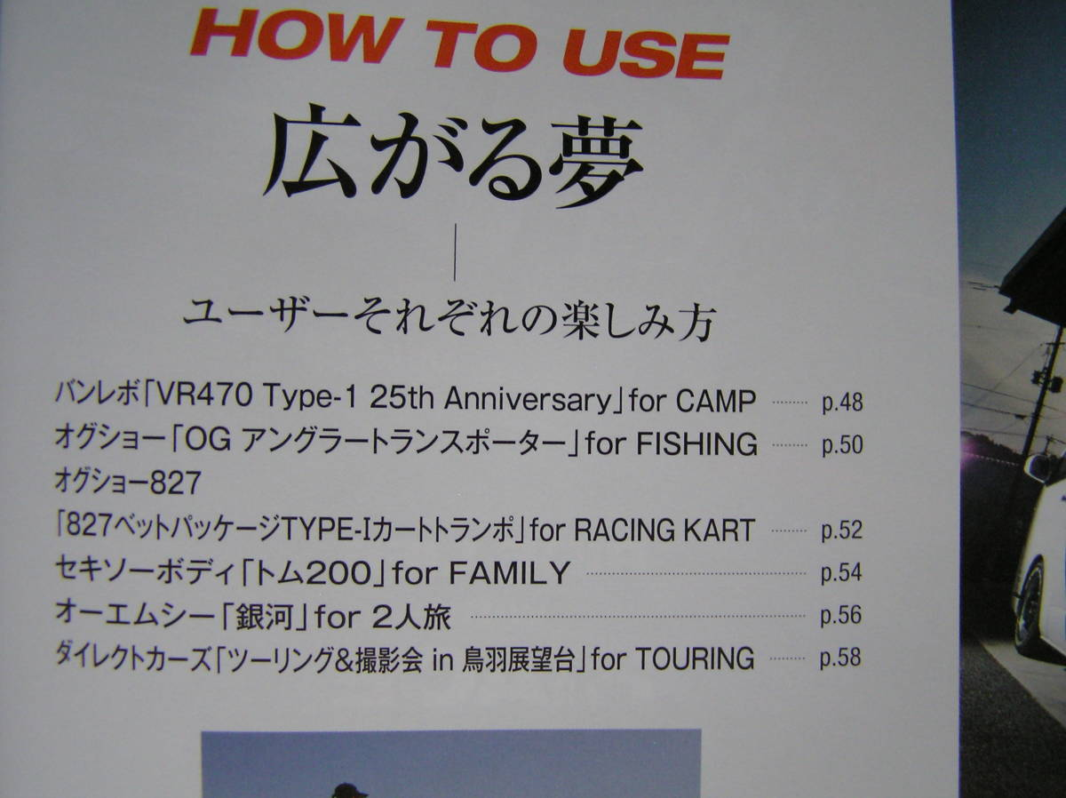 ◇トヨタ ハイエース ファン35 ■キャンピングカー&トランスポーター&車中泊ユーザー必見! 100/200_画像6
