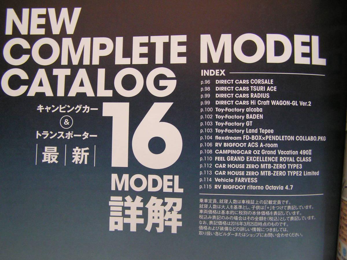 ◇トヨタ ハイエース ファン35 ■キャンピングカー&トランスポーター&車中泊ユーザー必見! 100/200_画像7