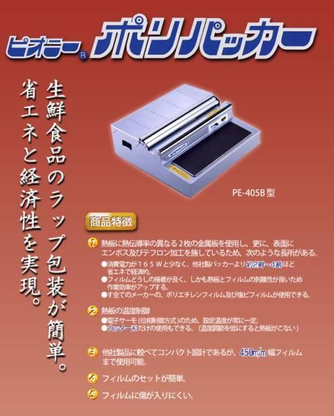 個人宛不可【特価】ピオニーパッカー PE-405B 簡易包装機 ARC ダイア 食品加工 _画像1