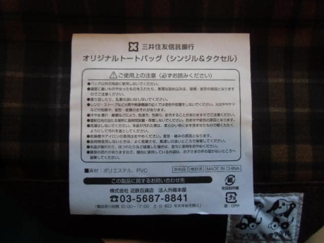 オリジナルトートバック ( シングル&タクセル )