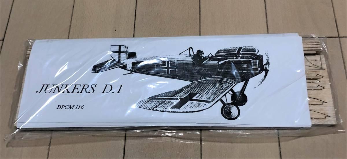 """《ゴム動力機》DPCMODELS製Junkers-DⅠ(L/C仕様)(翼長:16""""=406mm)・・・2"""