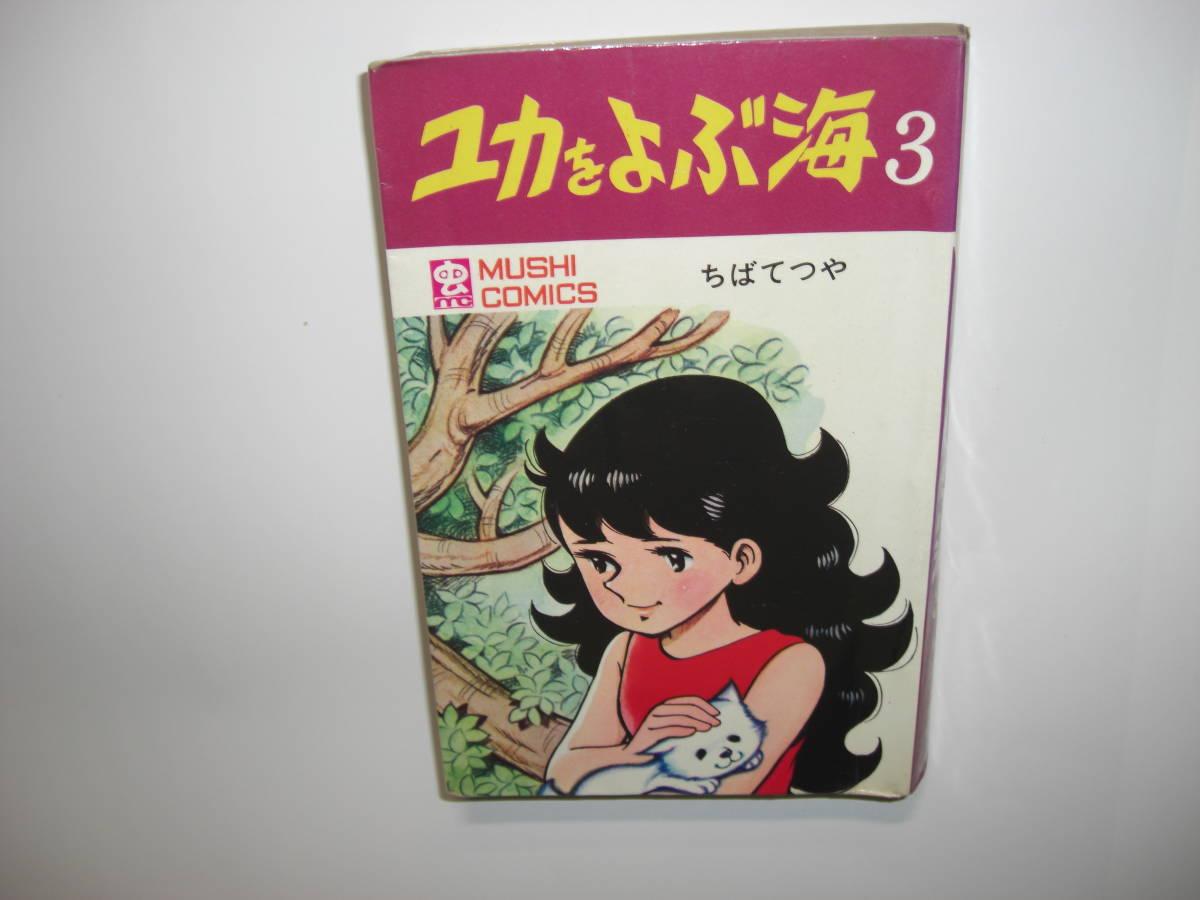 ☆初版☆  ユカをよぶ海 3 ちばてつや 昭和43年  虫コミックス           3717・12 _画像1