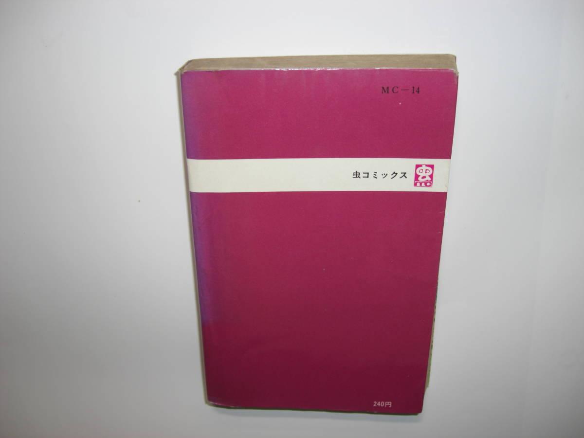 ☆初版☆  ユカをよぶ海 3 ちばてつや 昭和43年  虫コミックス           3717・12 _画像2
