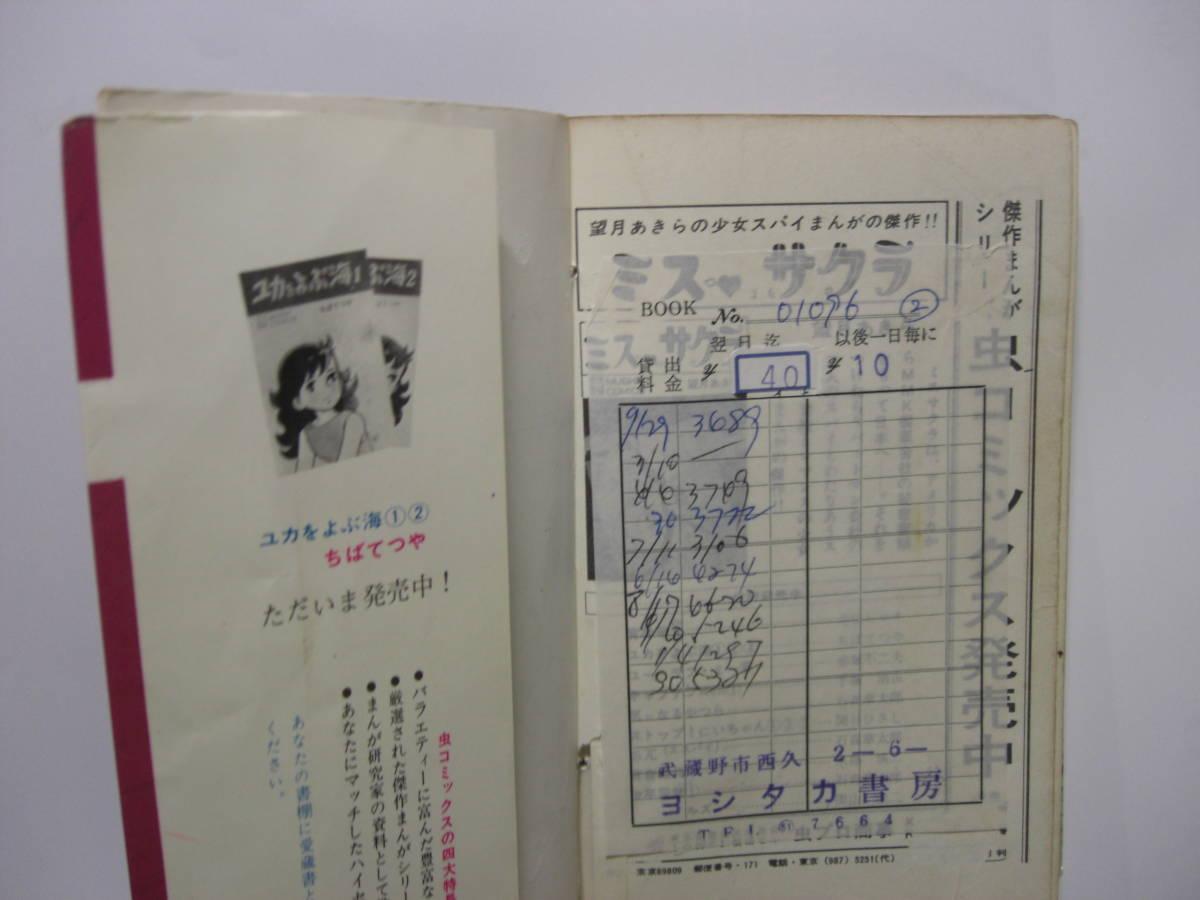 ☆初版☆  ユカをよぶ海 3 ちばてつや 昭和43年  虫コミックス           3717・12 _画像5