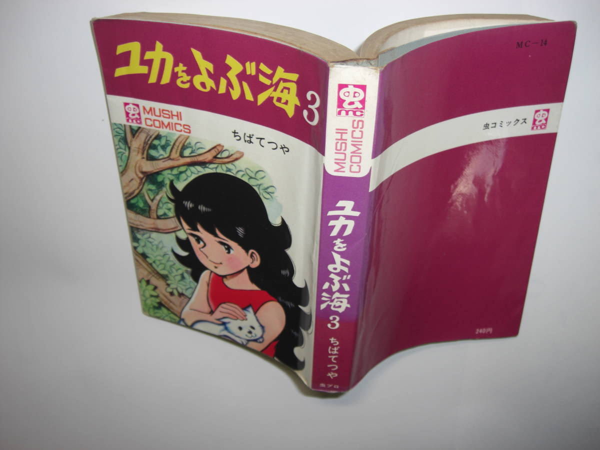 ☆初版☆  ユカをよぶ海 3 ちばてつや 昭和43年  虫コミックス           3717・12 _背表紙、色が薄く。