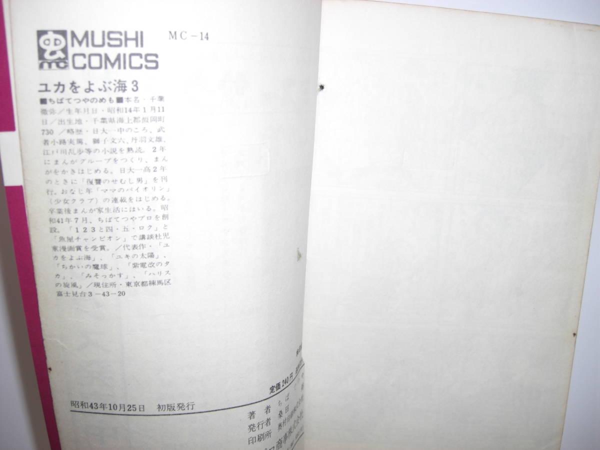 ☆初版☆  ユカをよぶ海 3 ちばてつや 昭和43年  虫コミックス           3717・12 _画像4