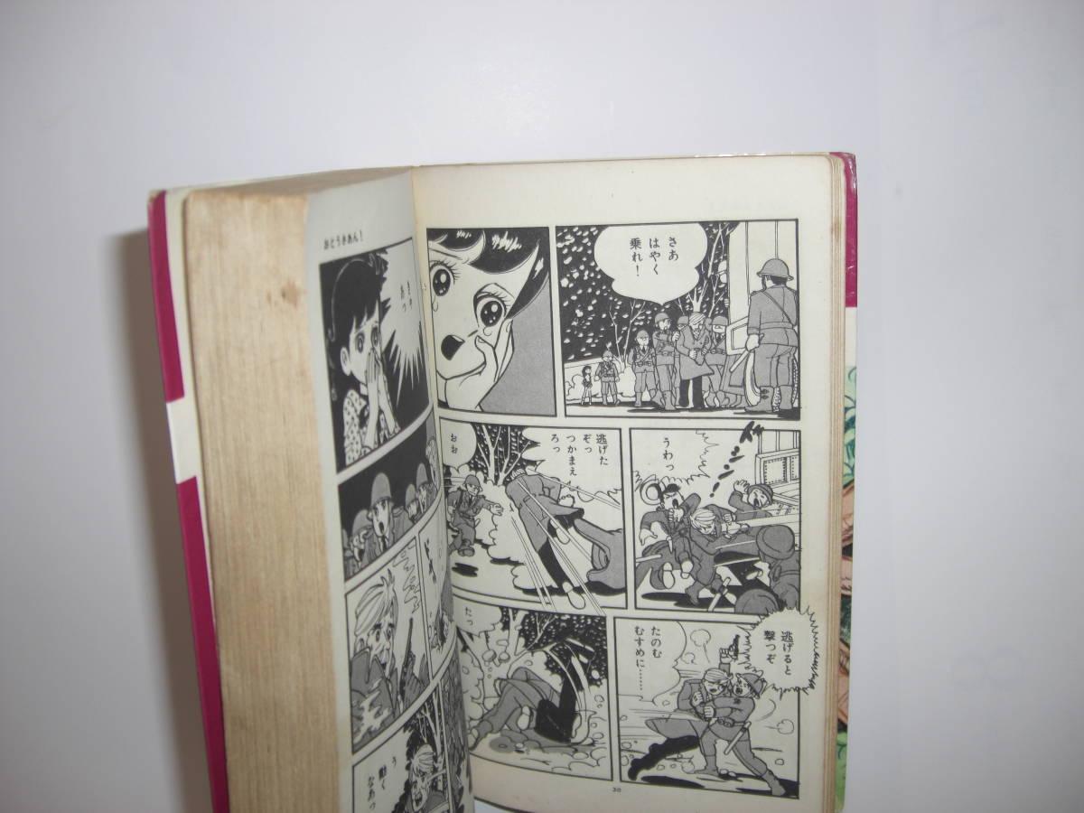 ☆初版☆  ユカをよぶ海 3 ちばてつや 昭和43年  虫コミックス           3717・12 _画像7