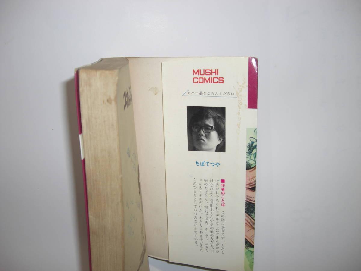 ☆初版☆  ユカをよぶ海 3 ちばてつや 昭和43年  虫コミックス           3717・12 _印あり。