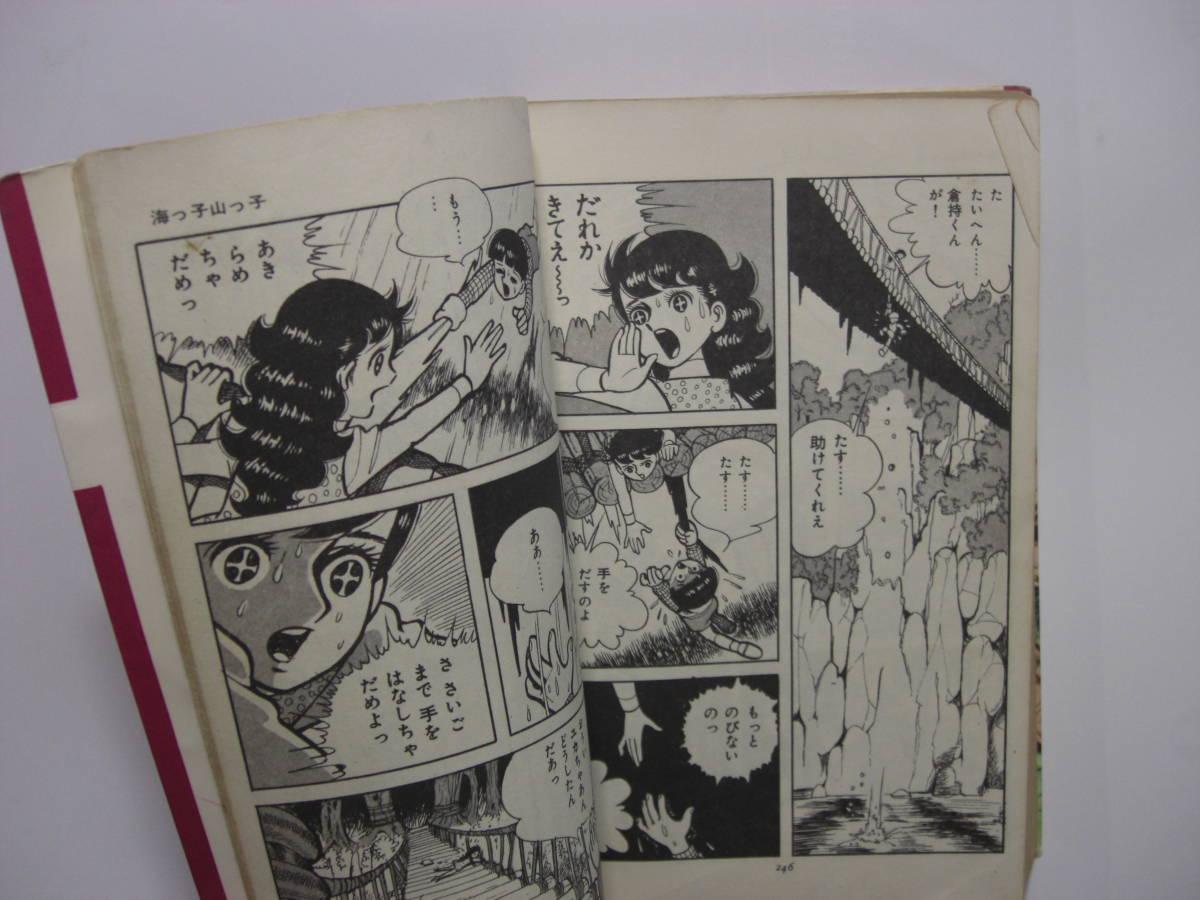☆初版☆  ユカをよぶ海 3 ちばてつや 昭和43年  虫コミックス           3717・12 _画像10
