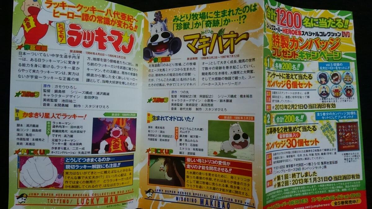 ジャンプスーパーHEROESスペシャルコレクションDVD ハイスクール奇面組 きまぐれオレンジロード とってもラッキーマン みどりのマキバオー _画像4
