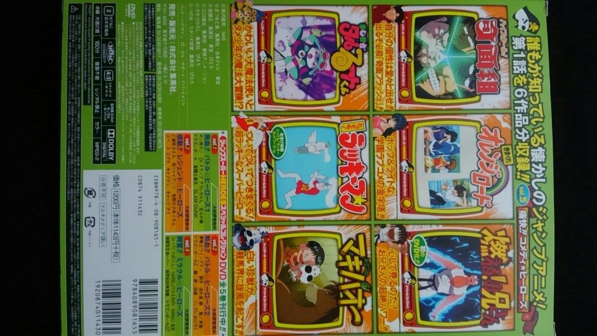 ジャンプスーパーHEROESスペシャルコレクションDVD ハイスクール奇面組 きまぐれオレンジロード とってもラッキーマン みどりのマキバオー _画像6