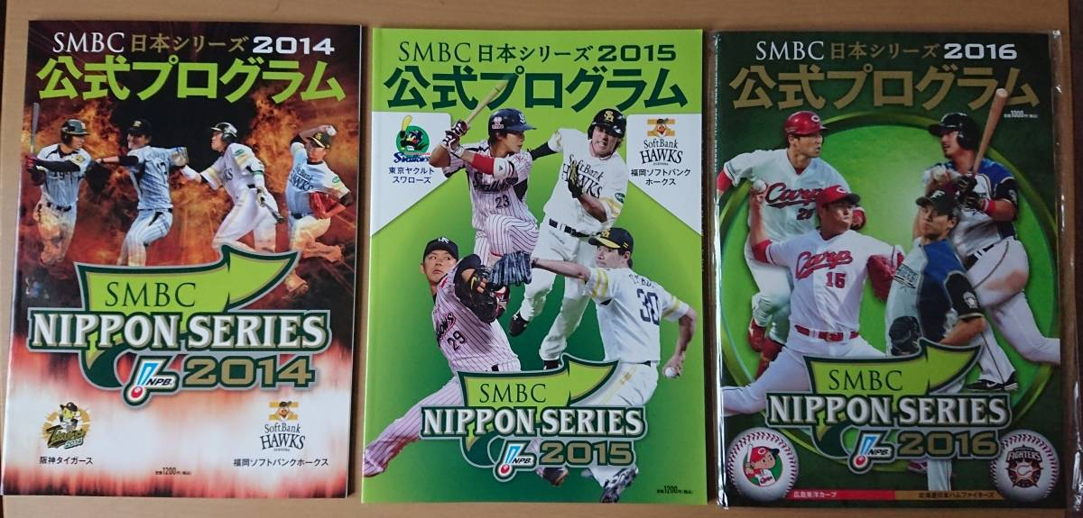 【プロ野球】日本シリーズ公式プログラム06・07・09・10・12~16 日本シリーズ決算速報号
