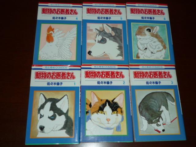 白泉社◆動物のお医者さん 全巻セット◆佐々木倫子 花とゆめCOMICS_画像2