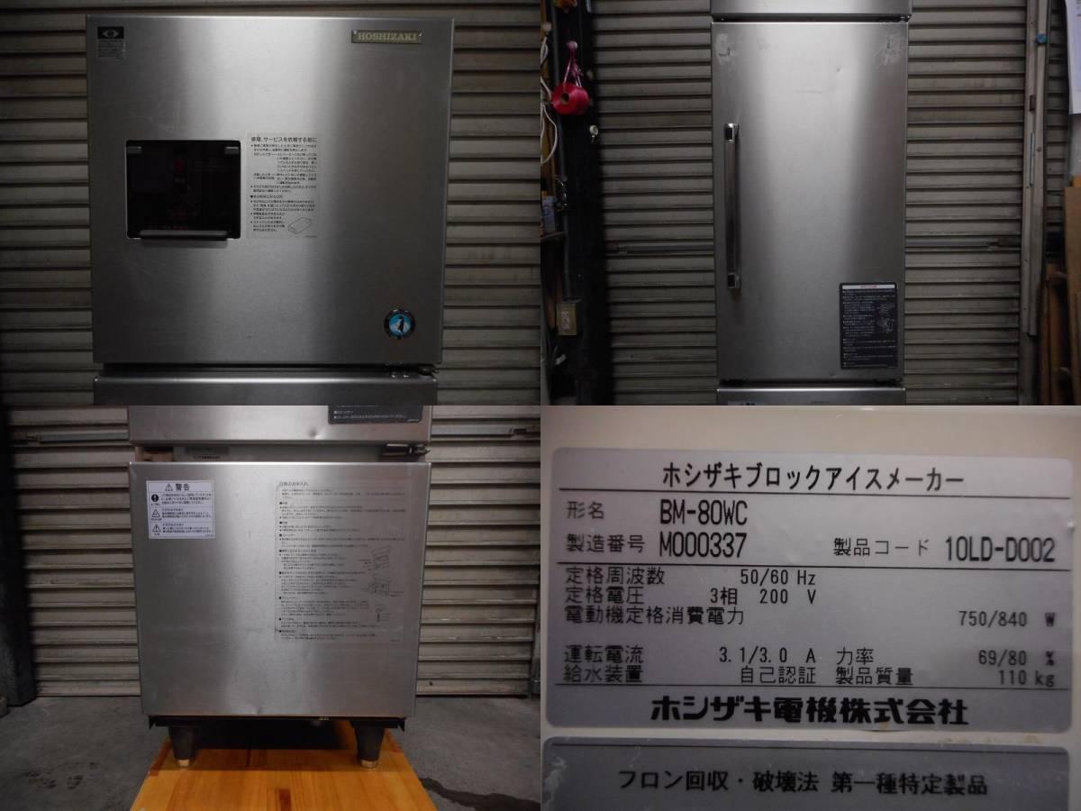 ▲▽ 中古品 HOSHIZAKI ブロックアイスメーカー 全自動製氷機 BM-80WC 水冷式 200V △▼_画像3