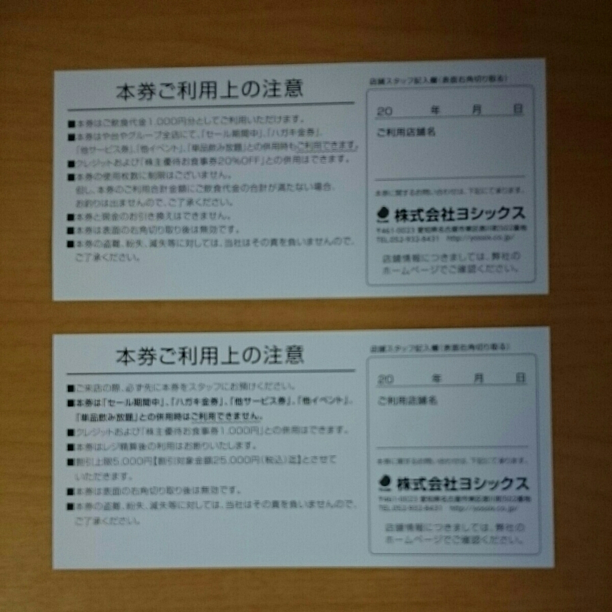 ヨシックス株主優待券3,000円+20%OFF券10枚_画像2