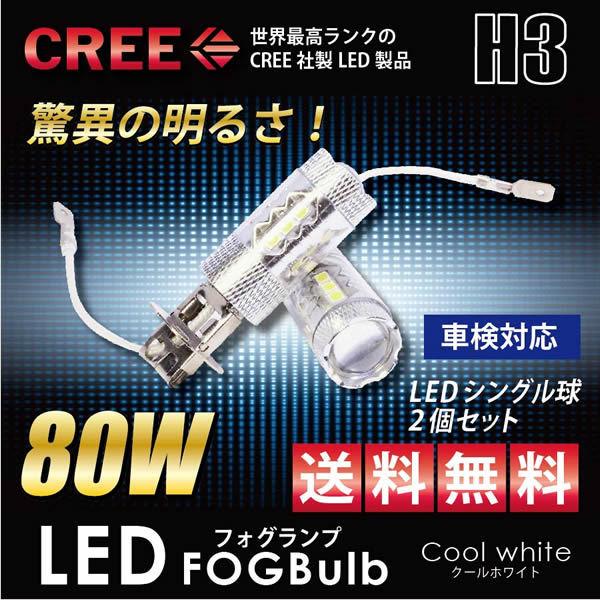 ダイハツ◇最新CREE製 爆光 2200lm 純白 H3規格 80W LEDフォグランプ 003◇ハイゼットトラック ビーゴ ブーン_画像1