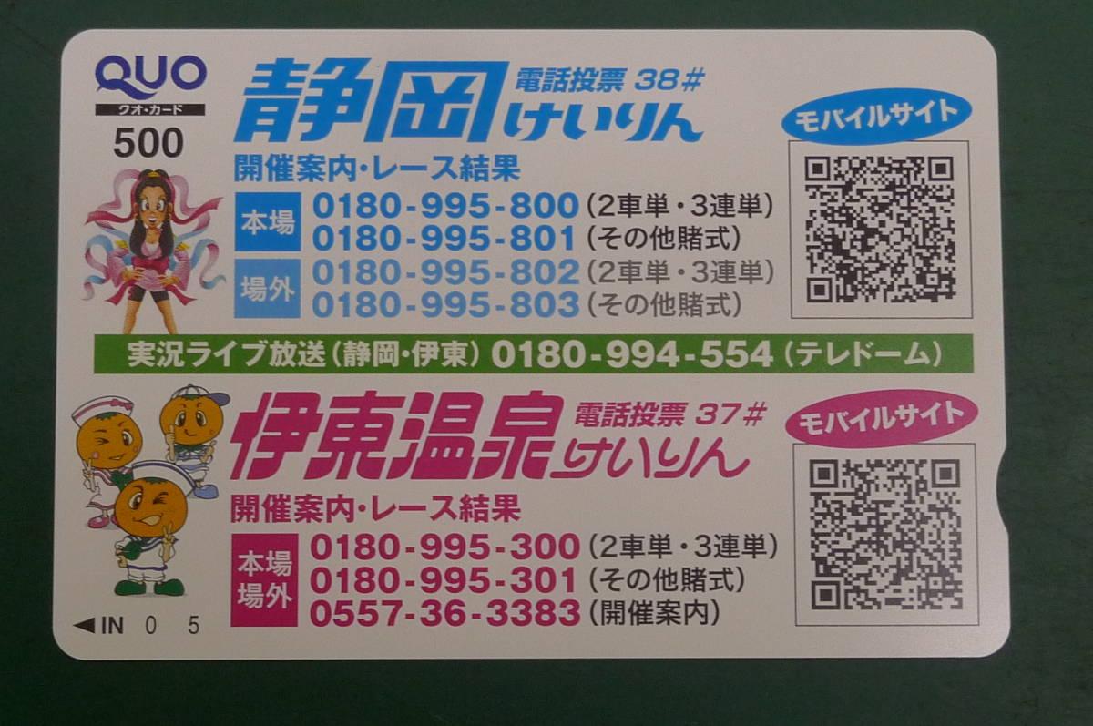 ヤフオク! - 【クオカード】実況ライブ放送 テレドーム 静岡...
